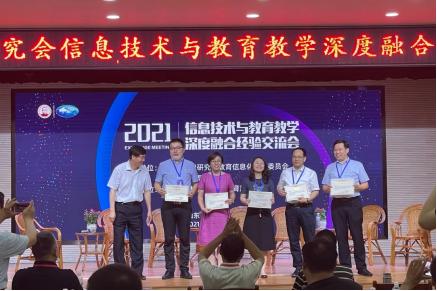 鸿合科技受邀参加中国陶行知研究会信息技术与教育教学深度交流会