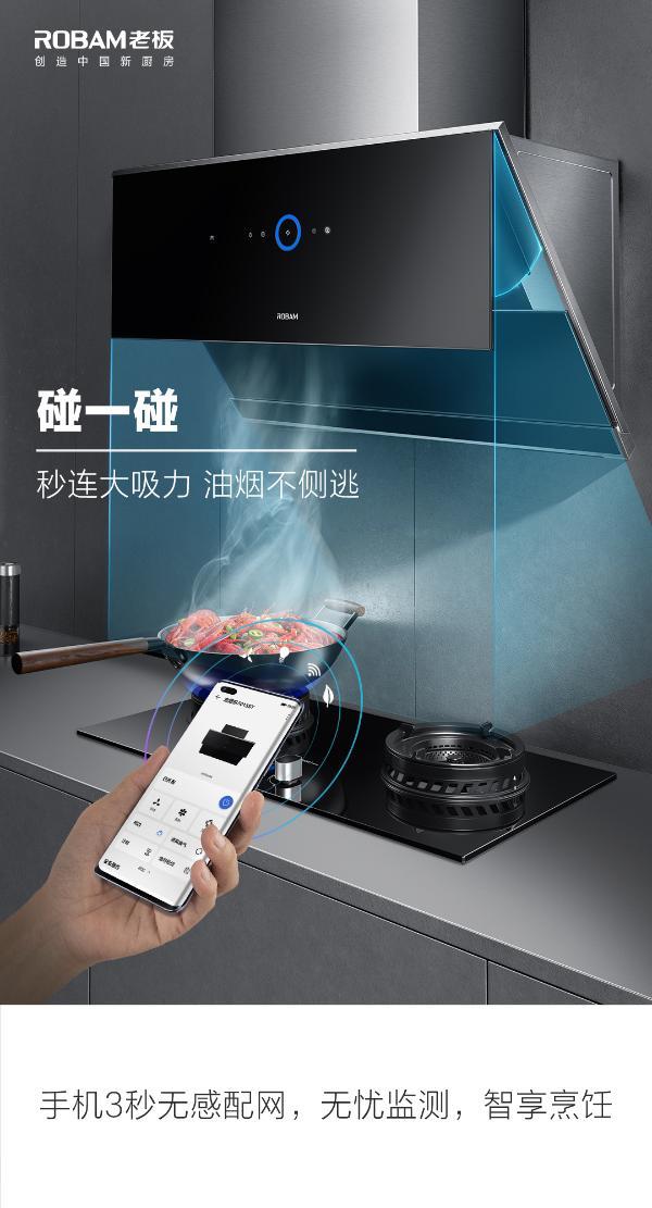 老板电器推出鸿蒙生态产品,迎接智慧厨房新时代