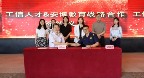安博教育与工信人才签署战略合作协议