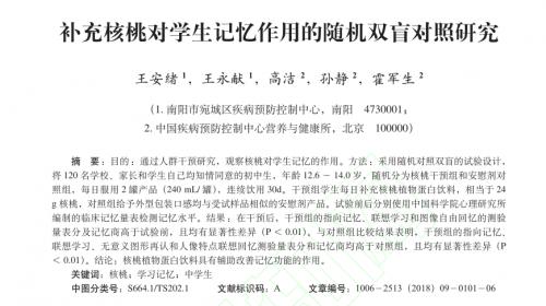 养元饮品解开记忆提升密码 六个核桃2430奠定植物基饮品新高度