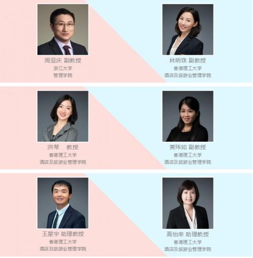 浙江大学与香港理工大学合办2021酒店及旅游业管理硕士招生
