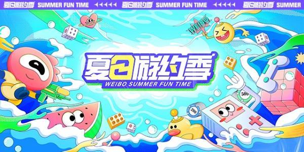 微博联手80余款热门游戏,开启夏日游戏预约浪潮