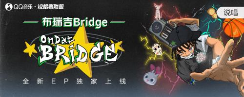 """玩转""""顽童风rap"""",QQ音乐重磅上线布瑞吉Bridge《ON DAT BRIDGE》"""