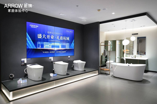盛大开业·礼惠杭城 杭州箭牌家居体验中心华丽启幕