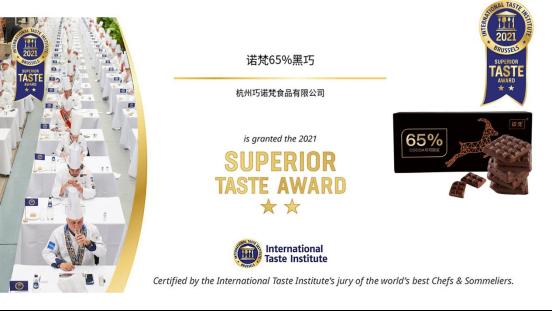 """诺梵黑巧荣膺国际食品大奖""""iTQi国际美味奖章"""""""