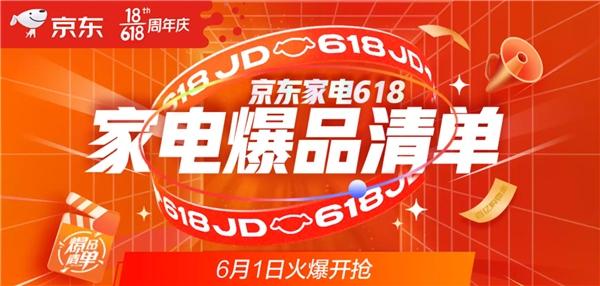 6月1日火爆开抢!京东618家电爆品清单让你嗨购不停