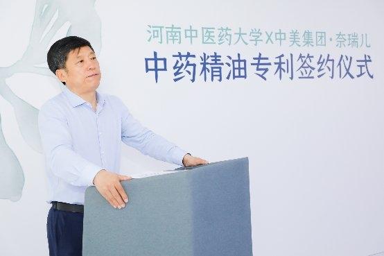 奈瑞儿牵手河南中医药大学 独家买断专利精油100年
