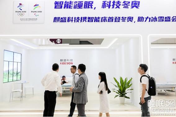 """麒盛科技邀您见证中国""""冬奥智能床""""正式投产"""
