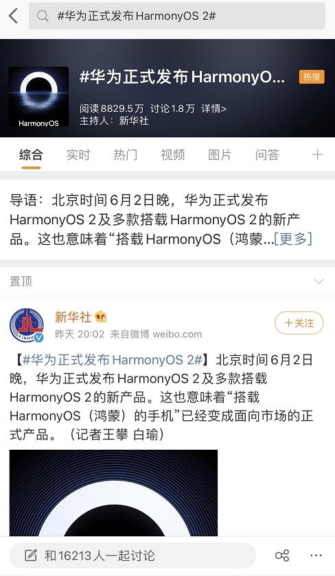 华为正式发布HarmonyOS 2 智慧屏SE刷新京东618首销纪录