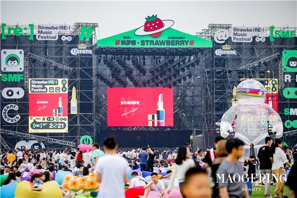 """""""蜀""""你最美!毛戈平美妆携手成都草莓音乐节,打造色彩与音乐的视听盛宴"""