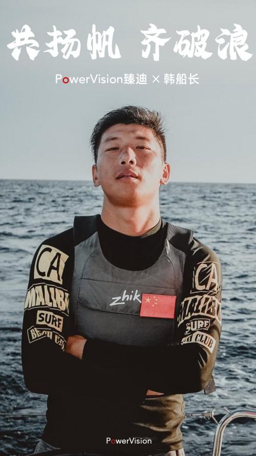 臻迪科技携手韩船长 乘风破浪扬帆出海