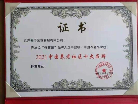 """椿萱茂荣膺""""2021中建联·中国养老十大品牌榜"""",健康养老理念深入人心"""