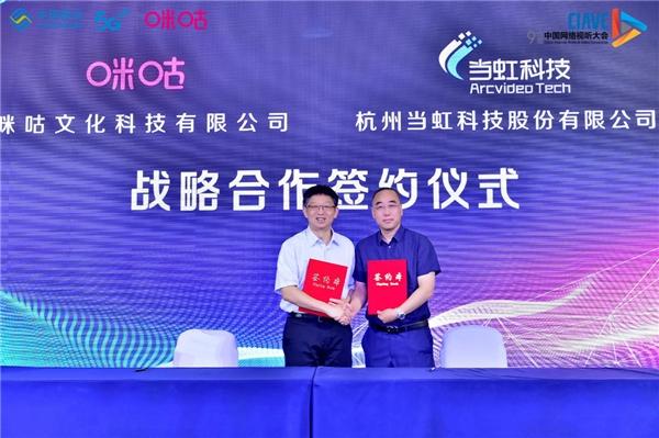 5G高新视频赋能文娱产业,中国移动咪咕牵头内容产业联盟