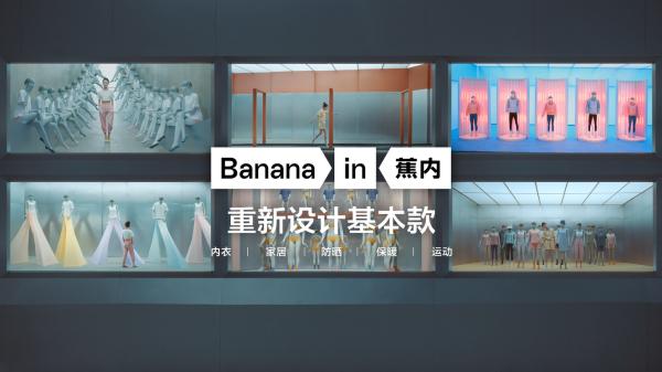 基础款=简单、普通?从蕉内全新广告片看基本款的另一种打开方式