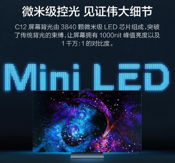 618即将来临,这款TCL Mini LED智屏是你最不能错过的产品