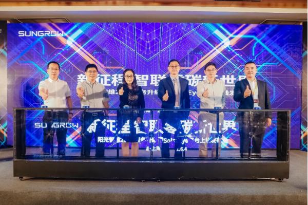 阳光智维2021服务升级暨SolarEye平台发布重磅来袭!