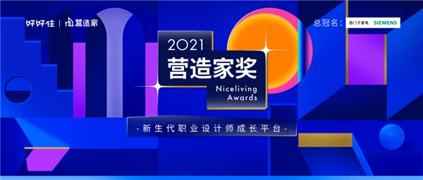 2021「营造家奖」全新赛制公布,年度造星之旅开启!
