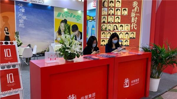创领时代精品 铸新产业格局 华策集团亮相上海电视节