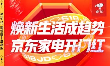 """京东618火热进行时,""""换新""""家电,""""焕新""""你的生活!"""