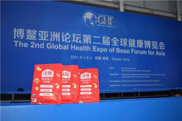 沃隆助力博鳌亚洲论坛全球健康博览会,国际舞台闪耀国货之光