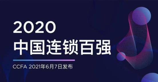 权威发布:超市发位居2020年度中国连锁百强
