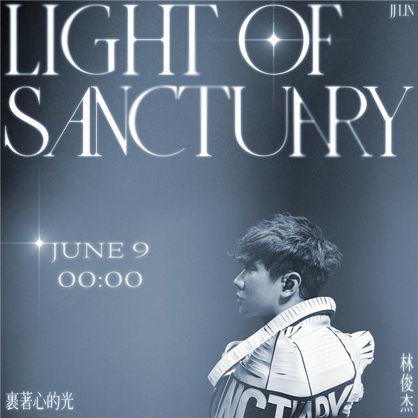 林俊杰惊喜回归,酷狗开售全新EP《裹着心的光》