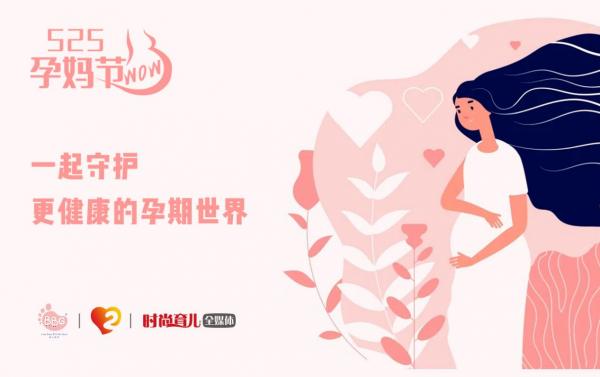 BBG纸尿裤关注孕期健康教育,助力525孕妈节公益行动