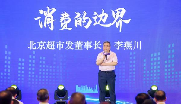 超市发:参加2021中国零售论坛