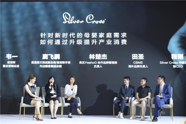"""百年焕新 """"行""""无止境 Silver Cross品牌发布会,为亲子家庭提供多方位服务"""
