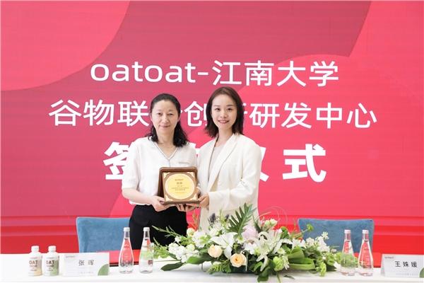 oatoat燕麦饮携手江南大学建立谷物研发中心,开辟谷物纤维研究新纪元