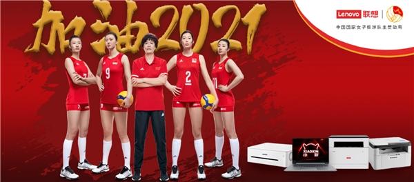 打出拼搏底色 联想打印机为女排世联赛加油助威