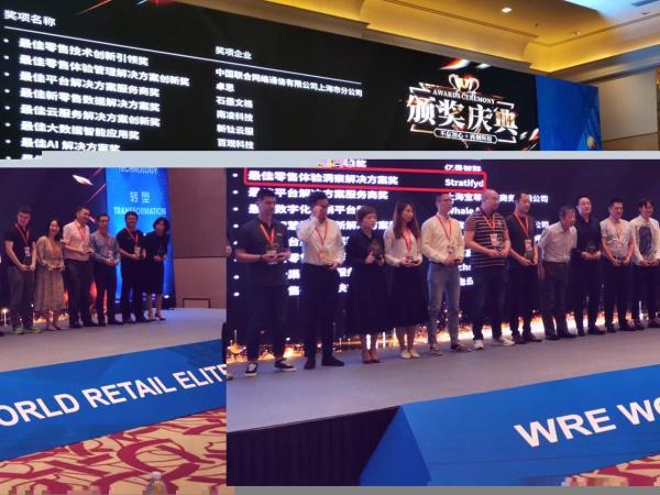 斯图飞腾Stratifyd荣获WRE最佳零售体验洞察解决方案奖