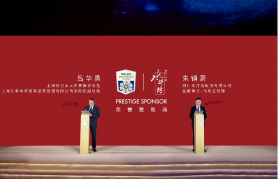 """水井坊""""牵手""""上海劳力士大师赛 以大师之道定义""""新高端"""""""