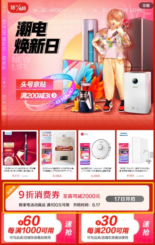 京东618第二波9折消费券来袭,买家电至高可省2000元!