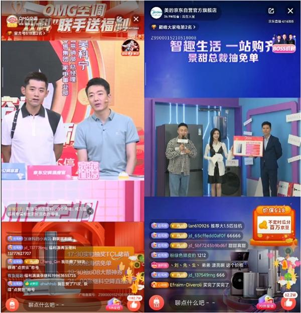 京东618总裁直播高潮将至,体育竞技、厨艺比拼……解锁花样直播秀