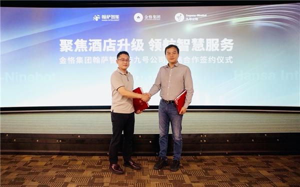 九号公司与金恪集团达成战略合作 共探智慧酒店千亿蓝海
