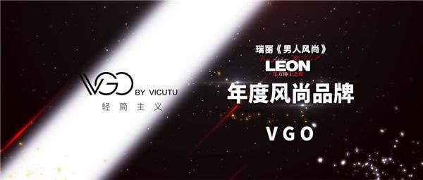 """VGO BY VICUTU荣获""""年度风尚品牌""""大奖"""