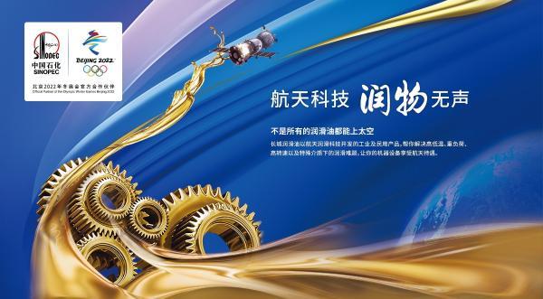 中国石化长城润滑油护航神舟十二号成功发射,中国空间站迎来首批航天员