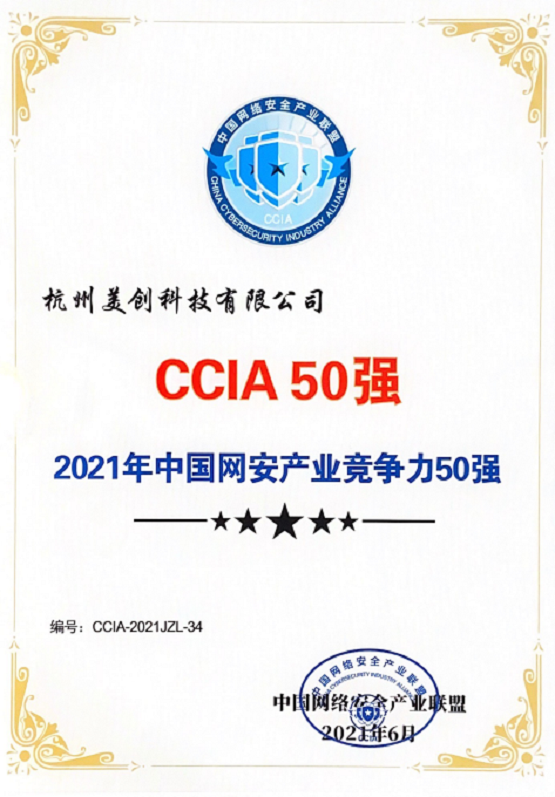 """再次入选""""CCIA50强"""",数据安全领导者美创科技彰显实力"""