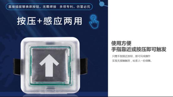 """北京力度家园电梯间加装""""黑科技""""— 指感免接触电梯按钮"""