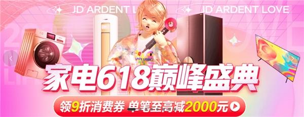"""京东618家电9折消费券折上折""""开挂"""",买家电竟然这么便宜!?"""