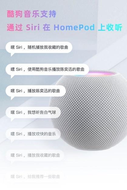 HomePod支持酷狗音乐 实现Siri语音点歌