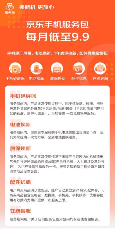 京东618掀品质消费浪潮,手机小时达同比增长10倍、以旧换新增长353%