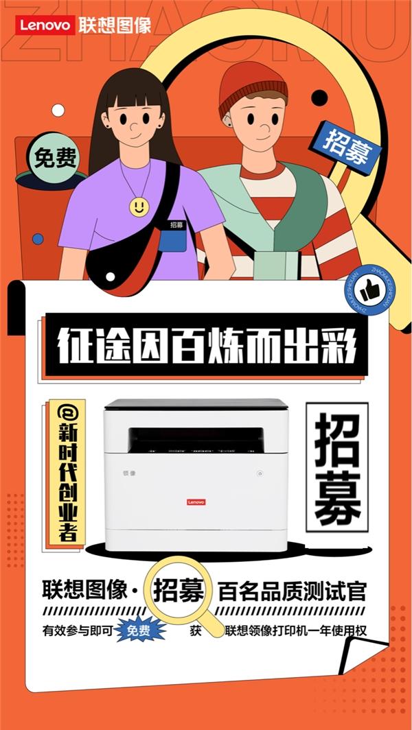 百炼成金 联想打印机百名品质测试官招募进行中!