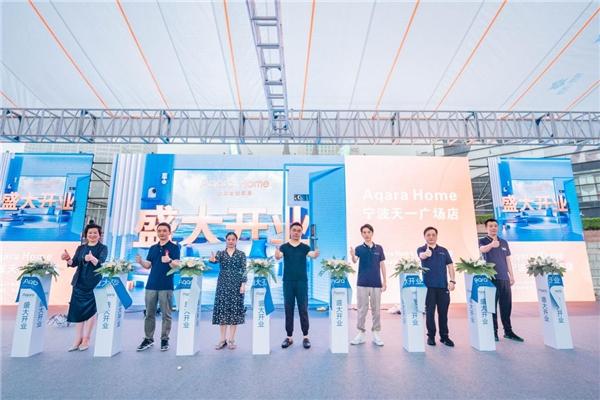Aqara Home 智能家居体验馆再添新店 进驻宁波第一大购物中心