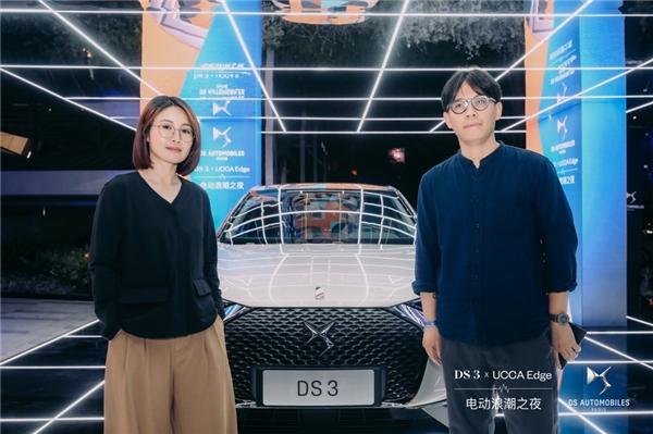 """DS 3 x UCCA Edge电动浪潮之夜""现场回顾"