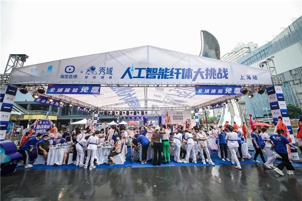 健康美丽新方式,秀域智能健康上海黑科技体验火热开启