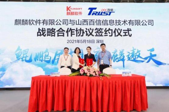 共建鲲鹏生态 银河麒麟与十二家合作伙伴签署战略合作协议