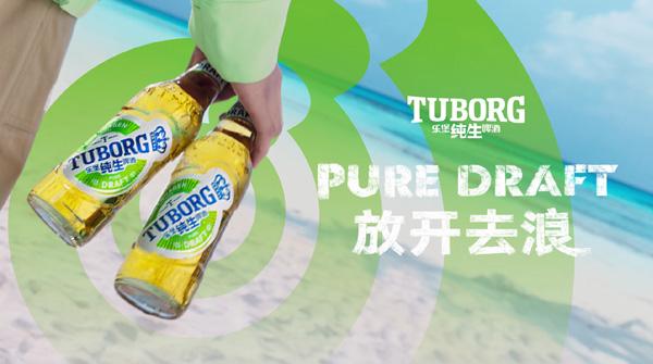 乐堡纯生啤酒联手全球代言人吴亦凡,带你放开去浪!