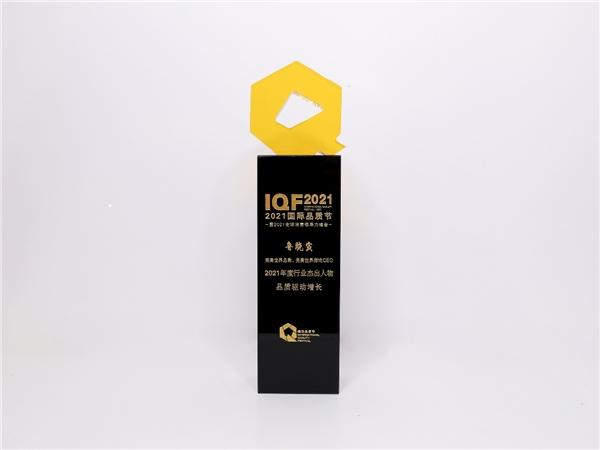 完美世界控股集团荣获2021国际品质节两项大奖